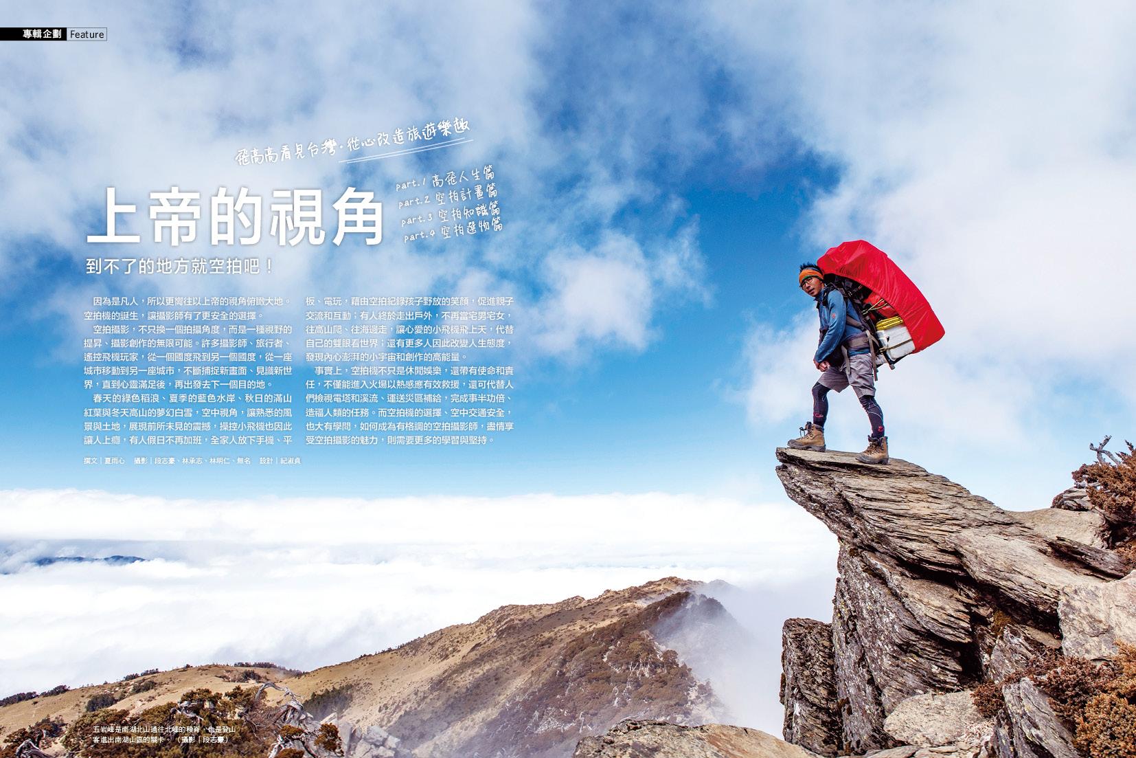 行遍天下,306期,上帝的視角,空拍,看見百岳