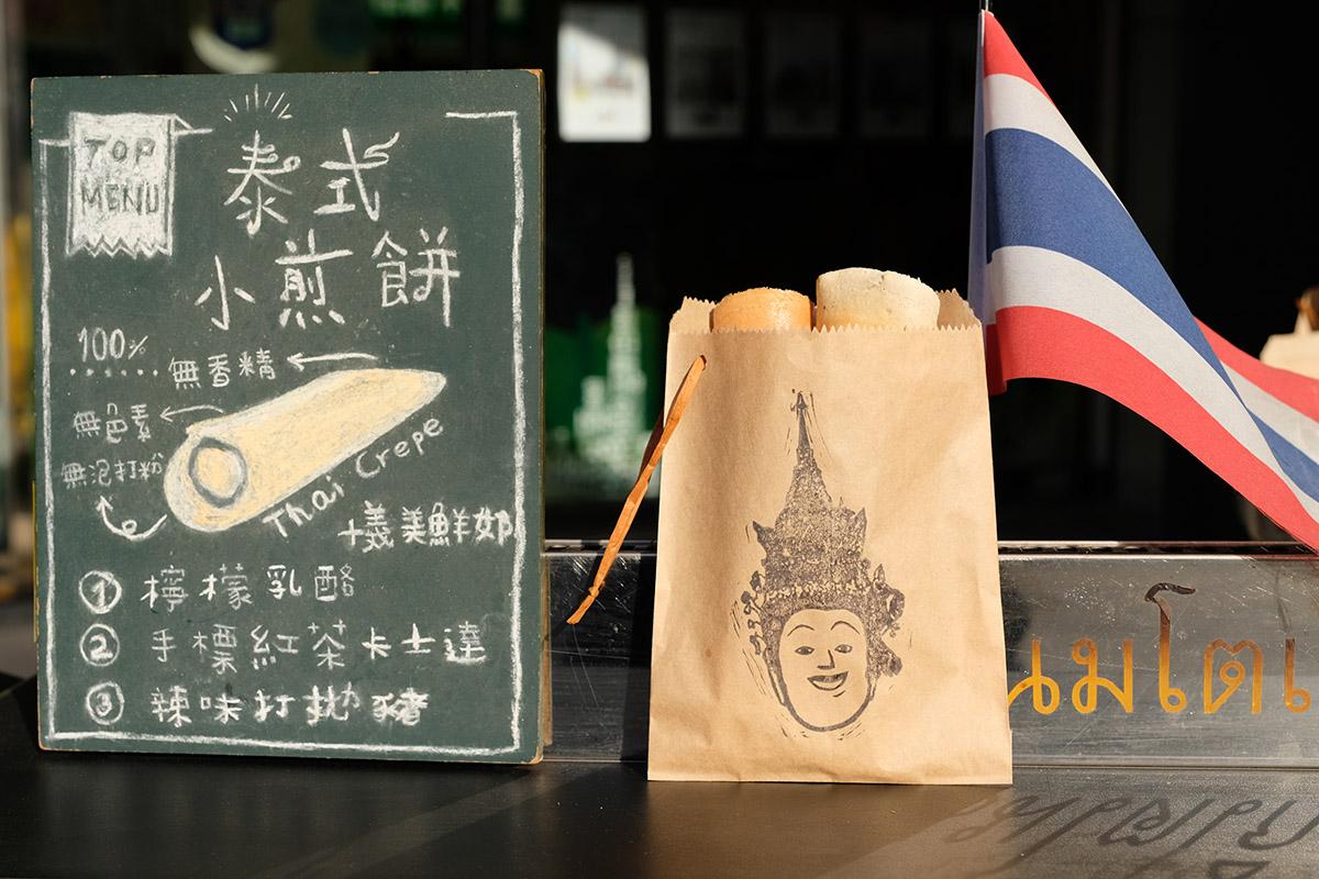 來自曼谷街頭銅板美食 香蘭+打拋豬充滿泰國媽媽味