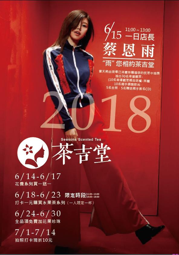 新聞,電音才女蔡恩雨,茶吉堂,台中,勤美商圈