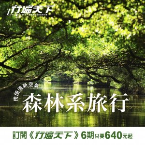 行遍天下,森林系旅行,3月號,330期