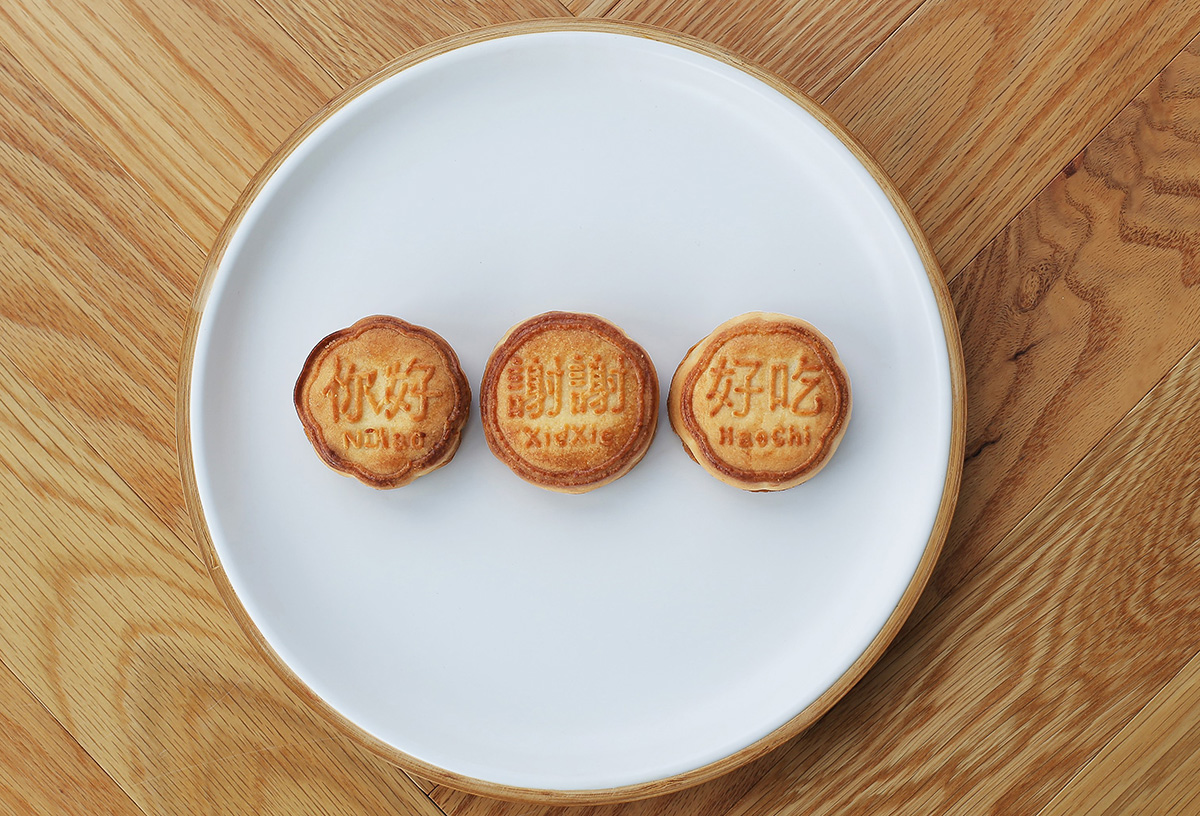 這個漢餅很「好吃」,還能傳遞「你好」「謝謝」