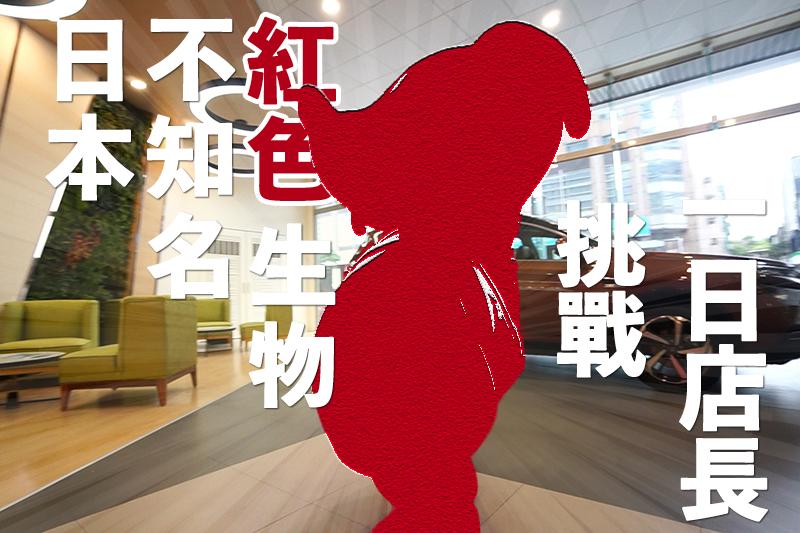 chibakun,千葉君,紅色生物,格上租車