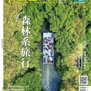 【行遍天下】03月號2020第330期《找回新鮮空氣 森林系旅行》