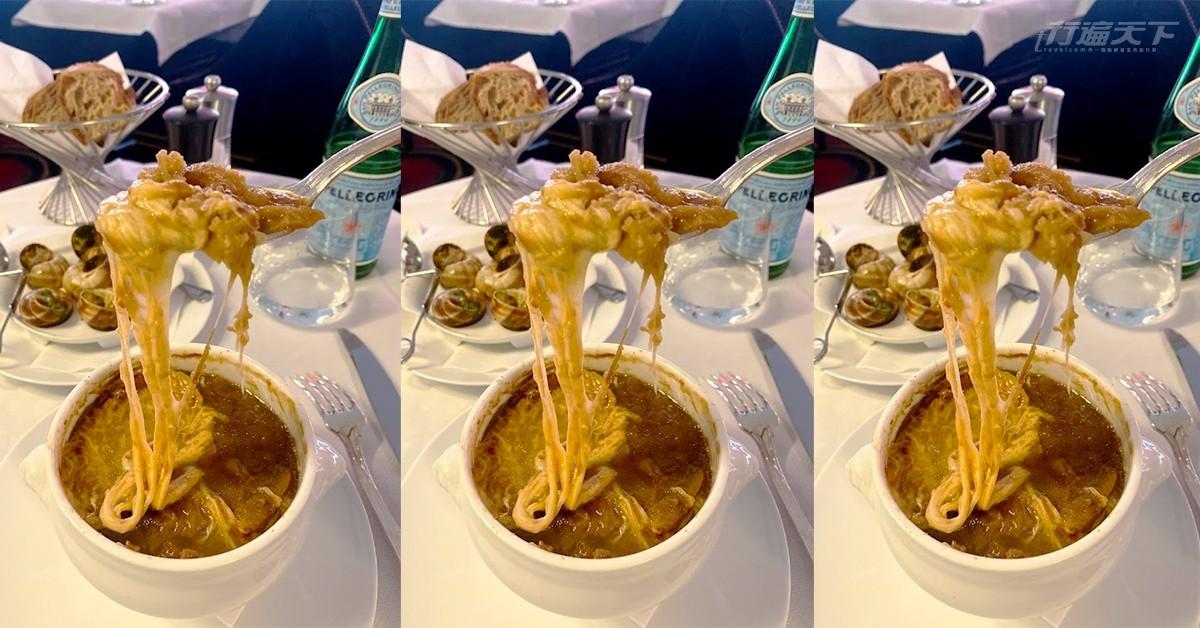 巴黎富凱餐廳,Le Fouquet's,洋蔥湯