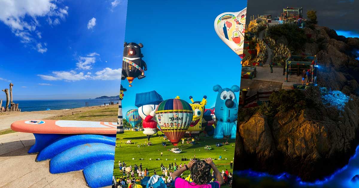 新北,馬祖,台東,青春山海線,熱氣球,RailBike,芹壁