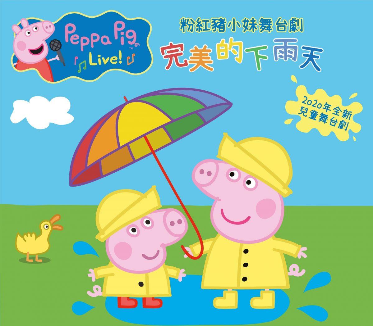 台北君悅,粉紅豬小妹,佩佩豬,Peppa Pig,舞台劇