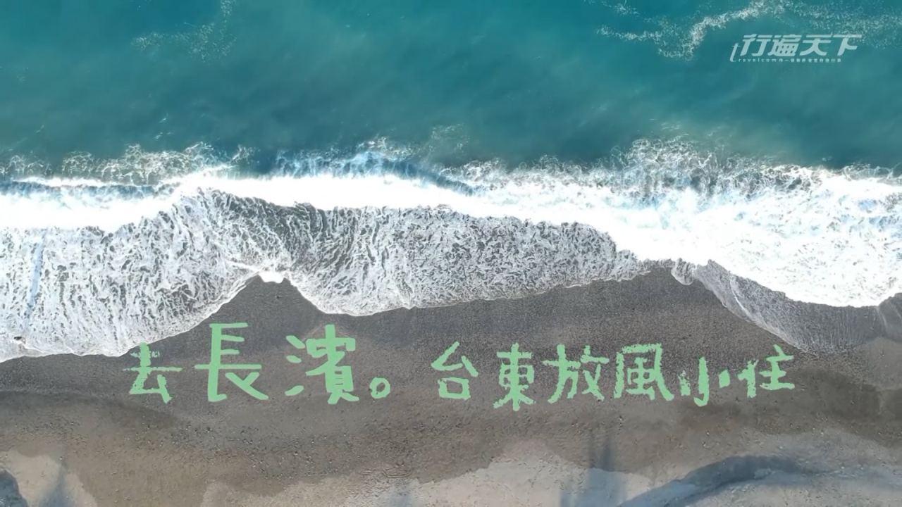 台東,長濱,書粥,吳若石,足底反射