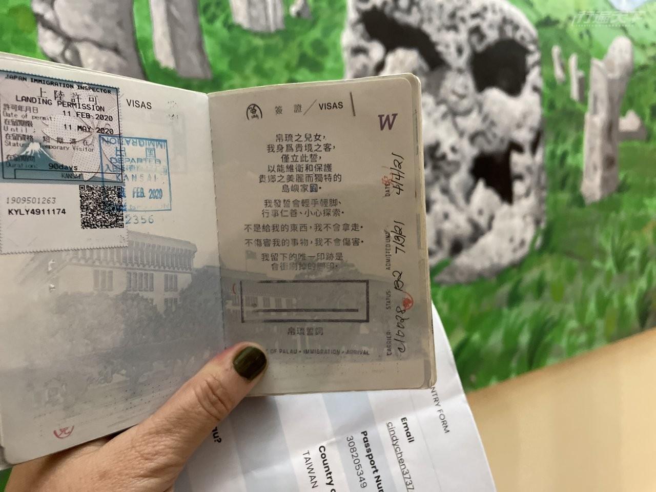 ▲在護照上蓋上的誓詞,浪漫又感人。