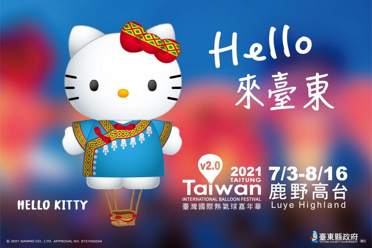 國際熱氣球嘉年華,熱氣球,台東,HELLO KITTY,三麗鷗,光雕音樂會,曙光光雕