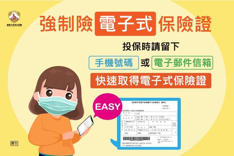 強制險,產險,電子保險證