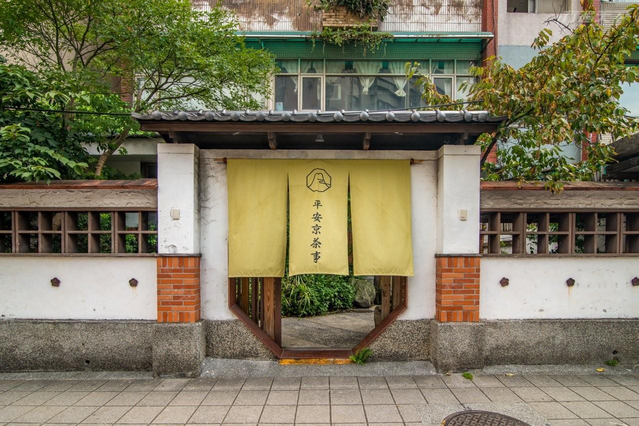 ▲將京都和菓子名家帶回台灣,平安京茶事座落於台北師大路上。