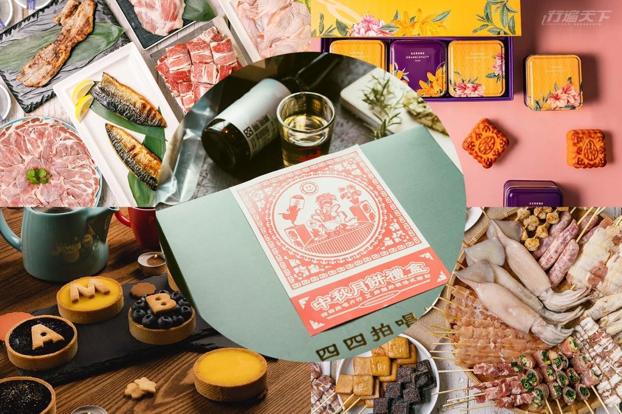 中秋月餅推薦,月來月唱秋,四四拍唱片行,老欉文旦,中秋月餅禮盒,中秋在家烤肉